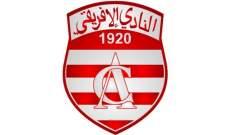 النادي الأفريقي يهدد بعدم خوض لقاء السوبر التونسي أمام الترجي
