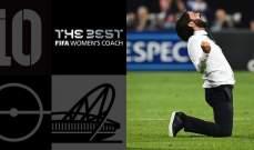 جوائز الفيفا : مدرب ليون افضل مدرب لفرق السيدات