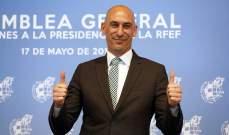 روبياليس يغرد منفرداً في السباق لرئاسة الاتحاد الاسباني