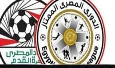 الدوري المصري: المقاولون العرب يكتفي بالتعادل امام وادي دجلة