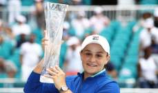 اشلي بارتي تحرز لقب بطولة ميامي المفتوحة