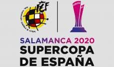 نسخة جديدة من كأس السوبر لدى السيدات في اسبانيا