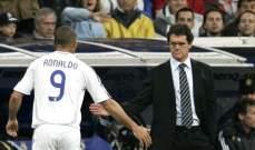 كابيلو: عانيت في ريال مدريد بسبب رونالدو