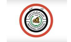 الاتحاد العراقي يكشف سبب تأجيل الكلاسيكو بين القوة الجوية والزوراء