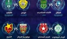 البطولة العربية : الاتحاد السكندري يصطدم بالهلال السعودي + القرعة