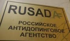 مدير الوكالة الروسية لمكافحة المنشطات يناشد بوتين التدخل لمنع الايقاف الدولي