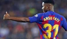 برشلونة يمنح فاتي عقداً جديداً