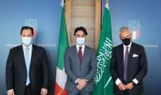 إتفاقية تعاون بين الاتحادين الإيطالي والسعودي