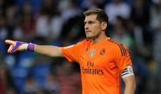 كاسياس: انتقالي من ريال مدريد كان خطأ كبيرا