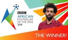 """محمد صلاح أفضل لاعب افريقي لعام 2018 وفق اختيار """"بي بي سي"""""""