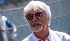 اكليستون: ما زال سائقي الفورمولا 1 يتصلون بي
