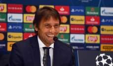 كونتي: أمام ريال مدريد سنخوض مباراة نهائيّة