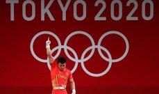 اولمبياد طوكيو: الصين تفرض سطوتها على رفع الاثقال