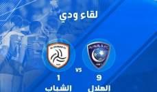 الهلال يكسب ودبة الشباب بـ 9 أهداف