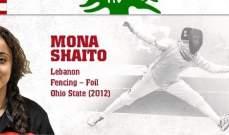 اللبنانية منى شعيتو تودّع الاولمبياد