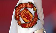 مانشستر يونايتد يكشف عن خسارة بقيمة 21.7 مليون