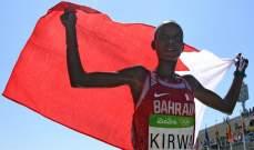 ايقاف العداءة البحرينية كيروا أربع سنوات لثبوت تناولها منشطات