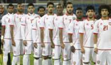 المنتخب الاماراتي الى معسكر الصين غدا استعدادا لتصفيات مونديال 2018