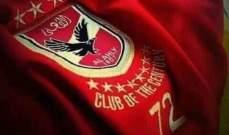 الاهلي المصري يتفوق على ريال مدريد ومانشستر سيتي