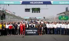 الفورمولا 1 لن تنسى شارلي وايتينغ