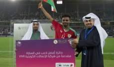 أحمد كانو أفضل لاعب في لقاء عمان والبحرين: سنعود بالكأس إلى السلطنة