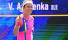 فيكتويا ازارينكا بطلة سينسيناتي 2020