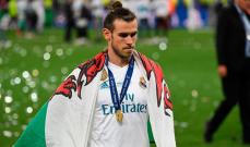 ريال مدريد للاندية المهتمة : الويلزي مقابل 222 مليون يورو