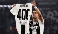 رونالدو يحتفل باهدافه ال 400 والسيدة العجوز تكرمه