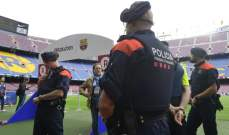 بطولة إسبانيا: ثلاثة آلاف شرطي لحماية الكلاسيكو