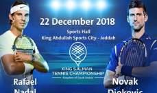 السعودية تستضيف كأس الملك سلمان للتنس بين نادال وديوكوفيتش
