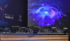 بدء مراسم قرعة الدور الـ16 من بطولة دوري أبطال أوروبا