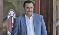 ميرابيلي : من المؤسف أن مشروعنا في ميلان لم يستمر