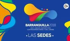 نتائج كرة السلة للسيدات في بطولة اميركا الوسطى والكاريبي