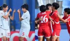 كوريا الشمالية تصطدم مع اليابان في نهائي آسيا للشابات تحت 19