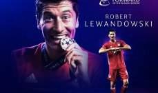 ليفاندوفسكي أفضل مهاجم في دوري أبطال أوروبا