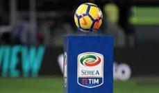 الكشف عن قرعة الدوري الايطالي للموسم الجديد