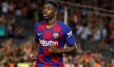 برشلونة يحصل على الضوء الأخضر للتعاقد مع بديل لديمبيلي