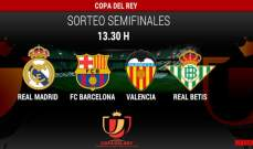 مواعيد مباريات نصف نهائي كاس ملك اسبانيا