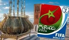 بلجيكا تحدد موقفها من ملف المغرب الخاص بمونديال 2026
