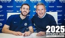 رسمياً: السيتي يمدد عقد بيرناردو سيلفا حتى 2025