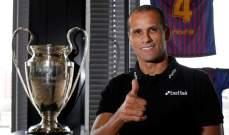 ريفالدو: برشلونة لم يشهد أي تحسن مع كيكي سيتيين