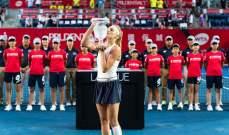 بطولة هونغ كونغ للتنس : ياستريمسكا تحرز اللقب