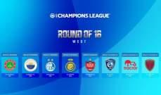دوري أبطال آسيا 2021: اكتمال قائمة المتأهلين إلى دور الـ16 لمنطقة الغرب