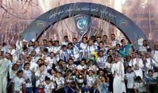 الهلال يحتفل بلقب الدوري السعودي
