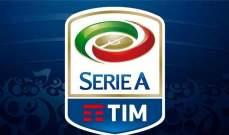 ترتيب الدوري الايطالي بعد انتهاء مباراة ميلان وهيلاس فيرونا