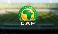 الكاف يحدد موعد قرعة كأس الأمم الأفريقية