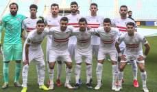 فرص الزمالك للتأهل لربع نهائي دوري أبطال إفريقيا