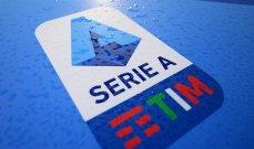 أندية الدوري الايطالي تلوّح بالاضراب