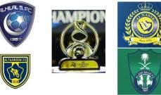 الأندية السعودية تقترح إلغاء دوري أبطال آسيا !