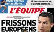 جولة على ابرز الصحف الرياضية الاوروبية ليوم  الاربعاء